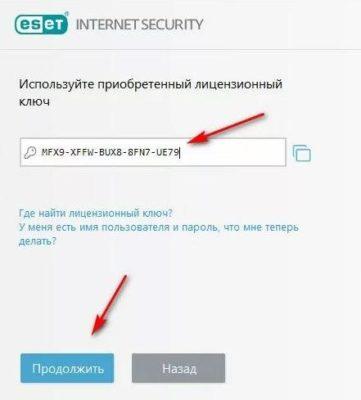 лицензионный ключ NOD32