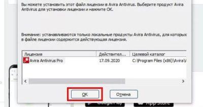 лицензия авира антивирус