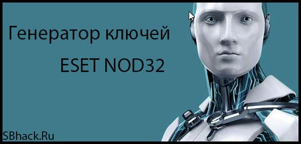 генератор ключей eset nod32