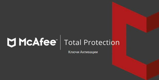mcafee total protection keys