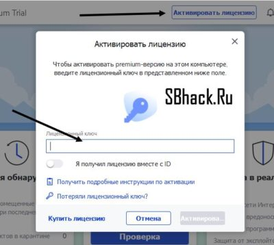 активация лицензии MalwareBytes Premium