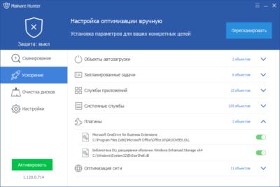 Malware Hunter PRO интерфейс
