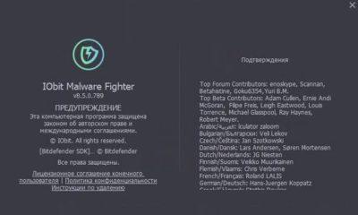 ключи активации IObit Malware Fighter
