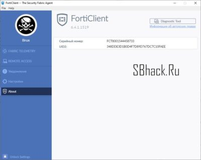 лицензия fortiClient