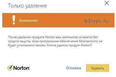 удаление norton
