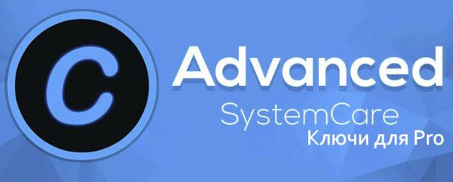 ключи Advanced SystemCare 14