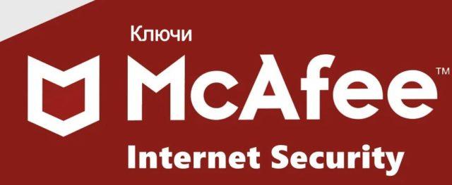 McAfee Internet Security ключи